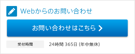 Webからのお問い合わせ 受付時間24時間365日(年中無休)
