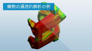 鋳物の湯流れ解析の例