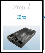 Step.1 [現物]