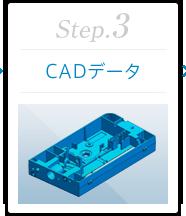 Step.3 [CADデータ]