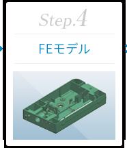 Step.4 [FEモデル]
