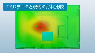 CADデータと現物の形状比較