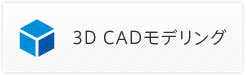 3D CADモデリング