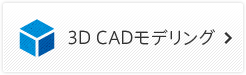 3D CADモデリング