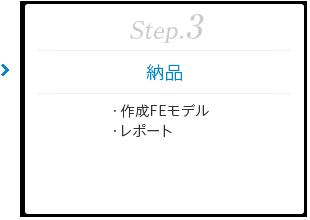 Step.3 [納品] ・作成FEモデル ・レポート