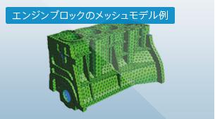 エンジンブロックのメッシュモデル例