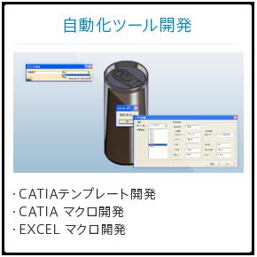 自動化ツール開発 ・CATIAテンプレート開発 ・CATIAマクロ開発 ・EXCELマクロ開発